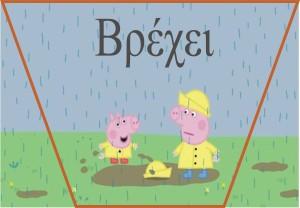 βρέχει με λέξη